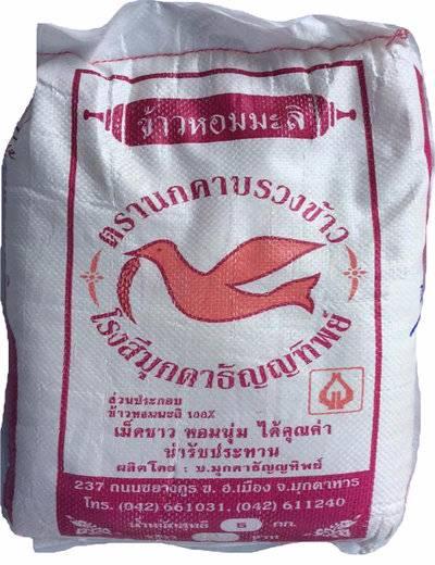 gạo thơm thái, gạo đà nẵng